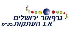 גרףאור ירושלים - מכון העתקות   העתקות אור   דפוס דיגיטלי