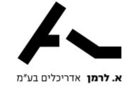 "א.לרמן אדריכלים בע""מ"